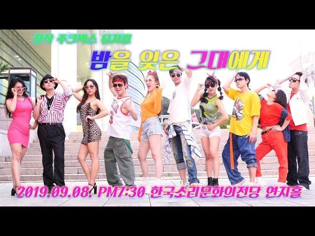 [(유)뮤지컬수컴퍼니]창작 주크박스 뮤지컬 '밤을 잊은 그대에게'