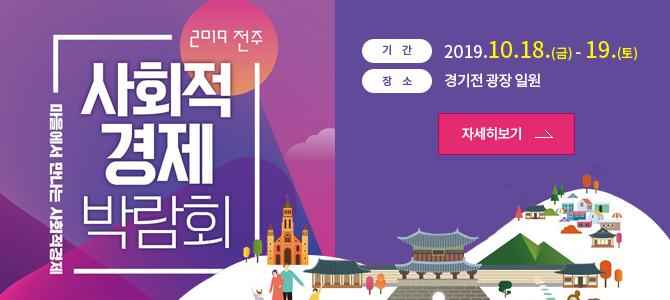 2019년 전주 사회적경제 박람회 개최 안내