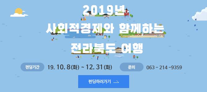 '2019 사회적경제와 함께하는 전라북도 여행' 크라우드 펀딩 개시 안내