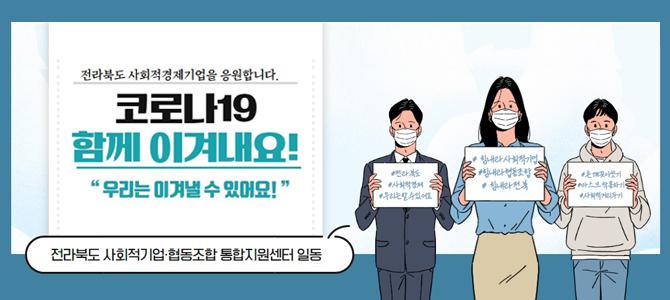 전라북도 사회적경제기업을 응원합니다.