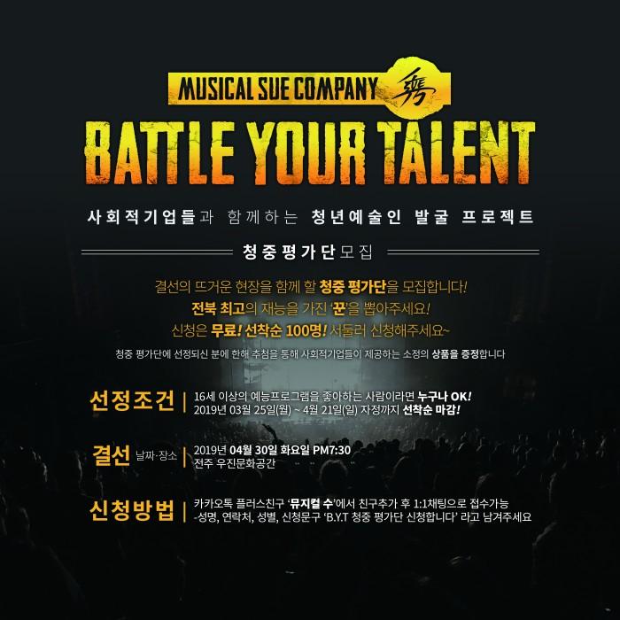 2019 (유)뮤지컬 수 컴퍼니 주최/주관 사회적기업들과 함께하는 청년 예술인 발굴 프로젝트                          'BATTLE YOUR TALENT' 참가자 및 청충평가단 모집공고!