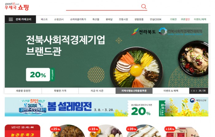 2021년 전라북도 사회적경제기업 제품 판매 지원사업 '전북사회적경제기업 브랜드관' …