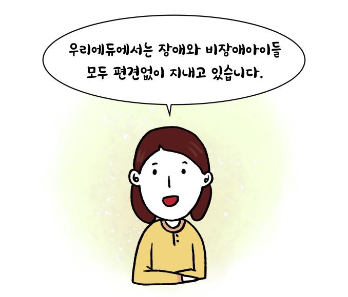 (유)우리에듀