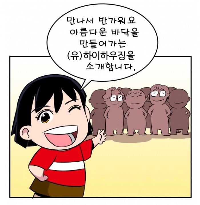 (유)하이하우징