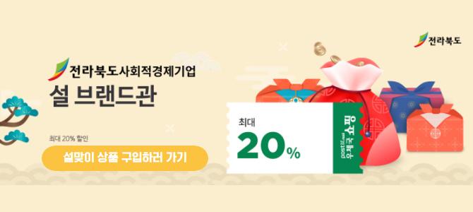 2021 전라북도 사회적경제기업 브랜드관