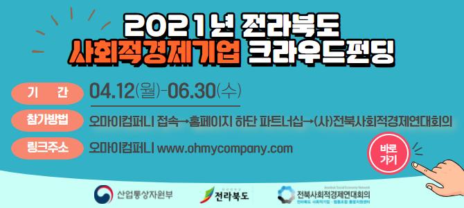 2021 전라북도 사회적경제기업 크라우드펀딩