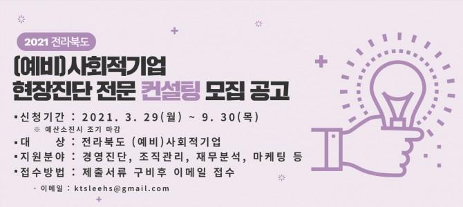 2021 전라북도 (예비)사회적기업 현장진단 전문 컨설팅 모집공고