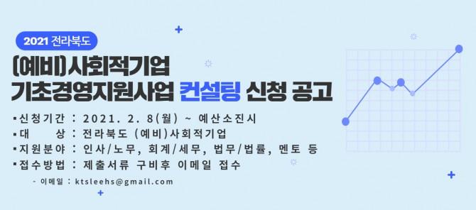2021 전라북도 (예비)사회적기업 기초경영지원사업 참여기업 신청 공고