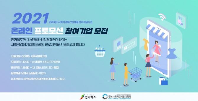 2021 전라북도 사회적경제기업 제품판매지원사업 [온라인 프로모션 참여기업 모집]