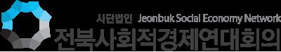 전북사회적경제연대회의